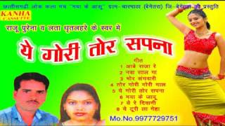 Tor Gori Gori Gaal Cg New Songs (Raju Purena And Lata Gritlahre).mp3