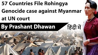 57 Countries File Rohingya Genocide case against Myanmar  at UN court Current Affairs 2019