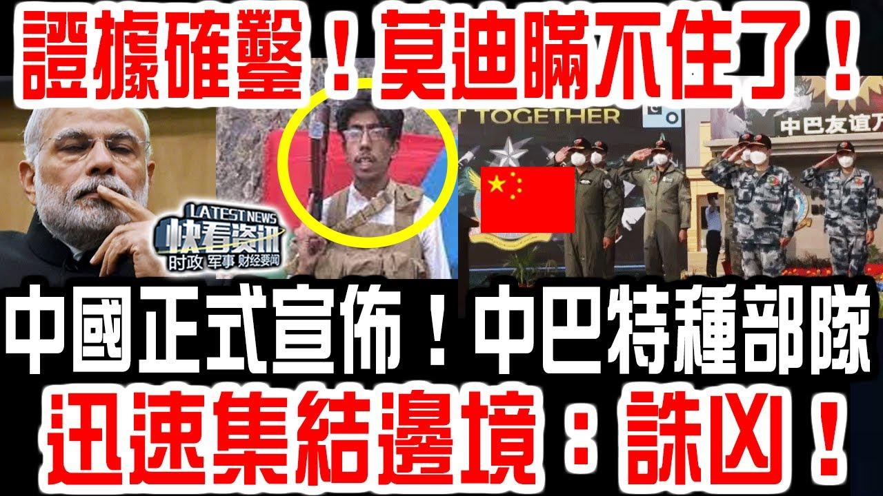 調查全部結束!證據確鑿!莫迪瞞不住了!中國正式宣佈!中巴特種部隊迅速集結邊境:誅凶!
