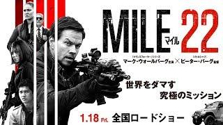 『マイル22』本予告編