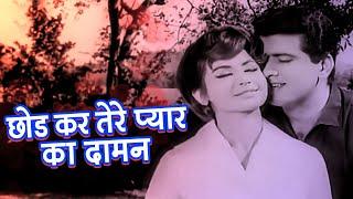 Chodkar Tere Pyar Ka Daman - Helen, Manoj Kumar Woh Kaun Thi (Duet)