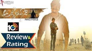 Agnyaatavaasi Movie Review & Rating | #Pawankalyan | #MaheshKathi | 10TV