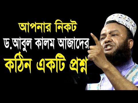 কঠিন-একটি-প্রশ্ন-|-ড.-আবুল-কালাম-আজাদ-বাশার-bangla-new-waz-mahfil-2019-dr.-abul-kalam-azad-bashar
