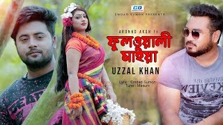 Fulwali Maiya - ফুলওয়ালী মাইয়া  | Uzzal | Anan Khan | Masum | Aronno | Bangla New Music Video | 2019