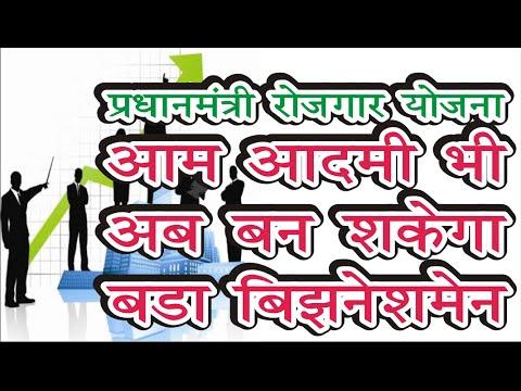 धन्यवाद मोदी साहेब.. अब आम आदमी भी बन शकेगा बड़ा बिजनेसमैन ! Pradhanmantri Rojgar Yojna detail