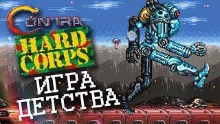 Contra Hard Corps - игра детства на Sega