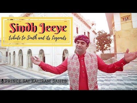 Tribute to SINDH | Sai Kaliram | Sindh Jeeye Sindhi Boli Jeeye | Sindhi Song