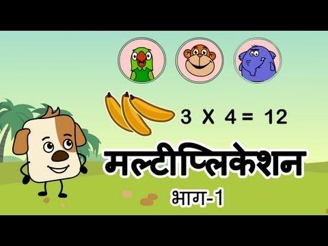Multiplication And Addition [Hindi]