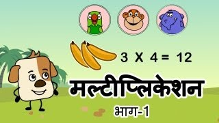 Multiplication and Addition [Hindi]