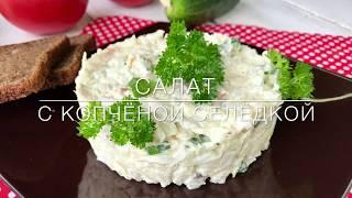 Салат с копчёной селедкой