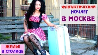 My friend's apartment in Central Moscow. A Review Of The Hostel.