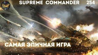 Supreme Commander [254] Самая эпичная игра на Сетоне