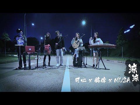 【MUSA x Kexin x Mingwei】凉凉 (三生三世十里桃花) 古筝 中阮