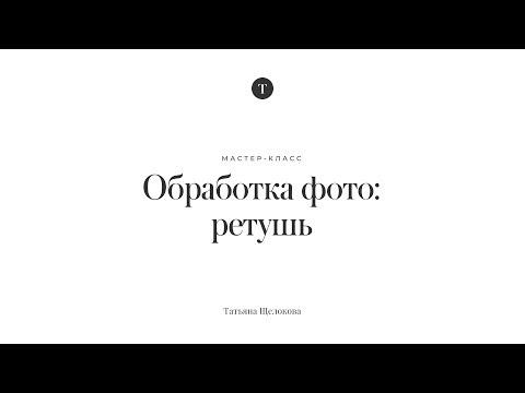 Видеоурок по обработке фото «Ретушь»