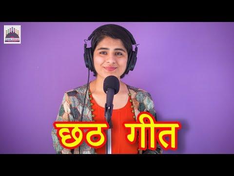 मारबो रे सुगवा धनुष से। सरगम बिहारी व शिवम बिहारी की लाइव छठ रिकॉर्डिंग 2018