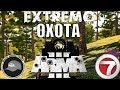 Охота Altis Life Extremo Arma 3 Как себя вести при гоп стопе mp3