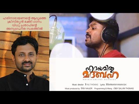 A romantic christian album,Vidhu Prathap|  Jinu Thomas| Harinarayanan Bk| Aby Salvin| Balabhaskar