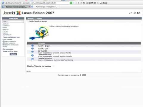 - Работа с админ панелью Joomla #2 (из 2-х)