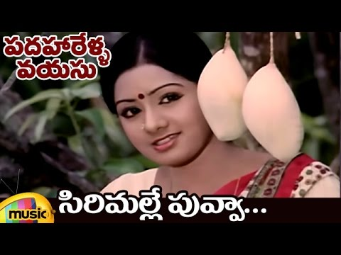 Padaharella Vayasu Movie Songs | Sirimalle Puvva Full Video Song | Sridevi | Mohan Babu