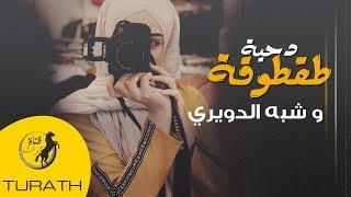 دحية طرب    طقطوقة وشبه الديويري    انس ابو جليدان 2019