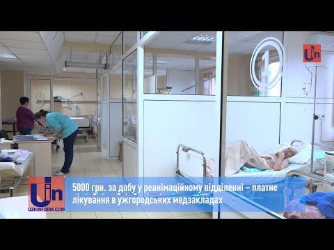5000 грн. за добу у реанімаційному відділенні – платне лікування в ужгородських медзакладах