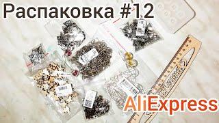 Фурнитура для бижутерии с АлиЭкспресс.  Распаковка-обзор №12 для рукоделия AliExpress #БирЮлька