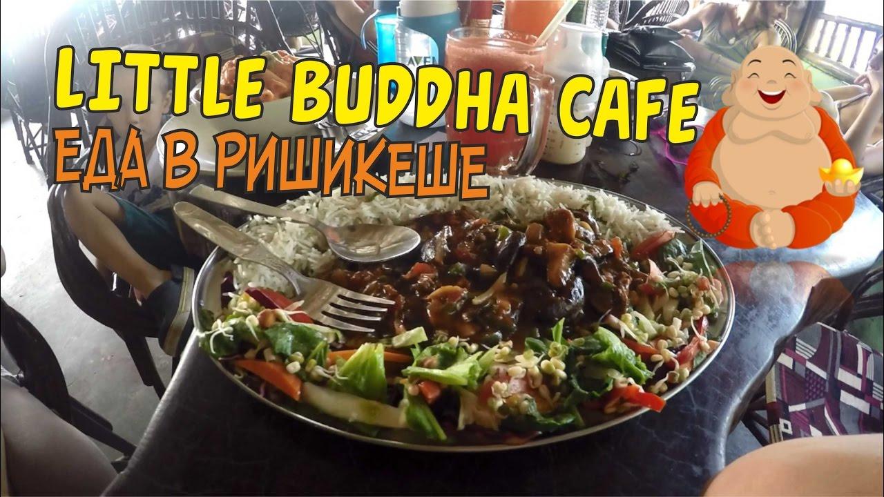 Еда в Ришикеше, в Индии. Кафе Little Buddha. Ришикеш. Индийская еда, индийские блюда.