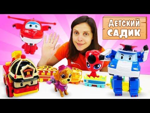 Видео про детский сад игрушек. Робокар Поли, Рой и Скай тушат пожар. Игры для детей