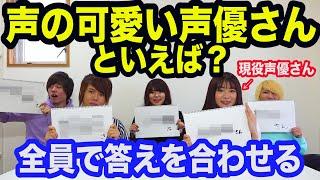 ひゅーすた!チャンネルさんとのコラボで声優の長谷川玲奈さんと一緒に、声優さんに関するお題ゲームをやってみました!コラボありがとうございました! ひゅーすた!