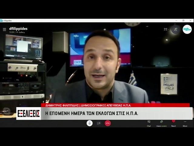 Ο Δημοσιογράφος Δημήτρης Φιλιππίδης από τη Ν. Υόρκη στις ΕΞΕΛΙΞΕΙΣ
