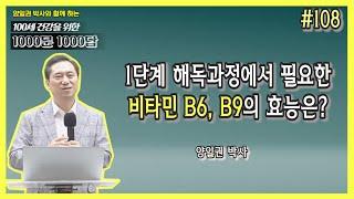 [천문천답] #108. 1단계 해독과정에서 필요한 비타…