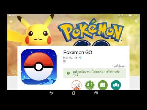 ส่งเมลให้ค่ายเกม Pokémon GO