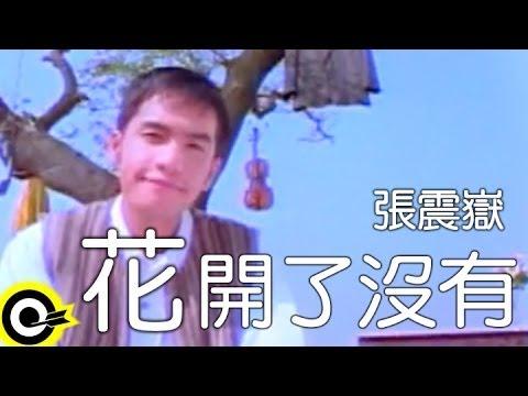 張震嶽-花開了沒有 (官方完整版MV)