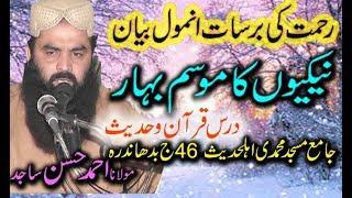 Video Maulana Ahmad Hassan Sajid new bayan download MP3, 3GP, MP4, WEBM, AVI, FLV Juli 2018