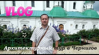 Архитектурный тур в Чернигов
