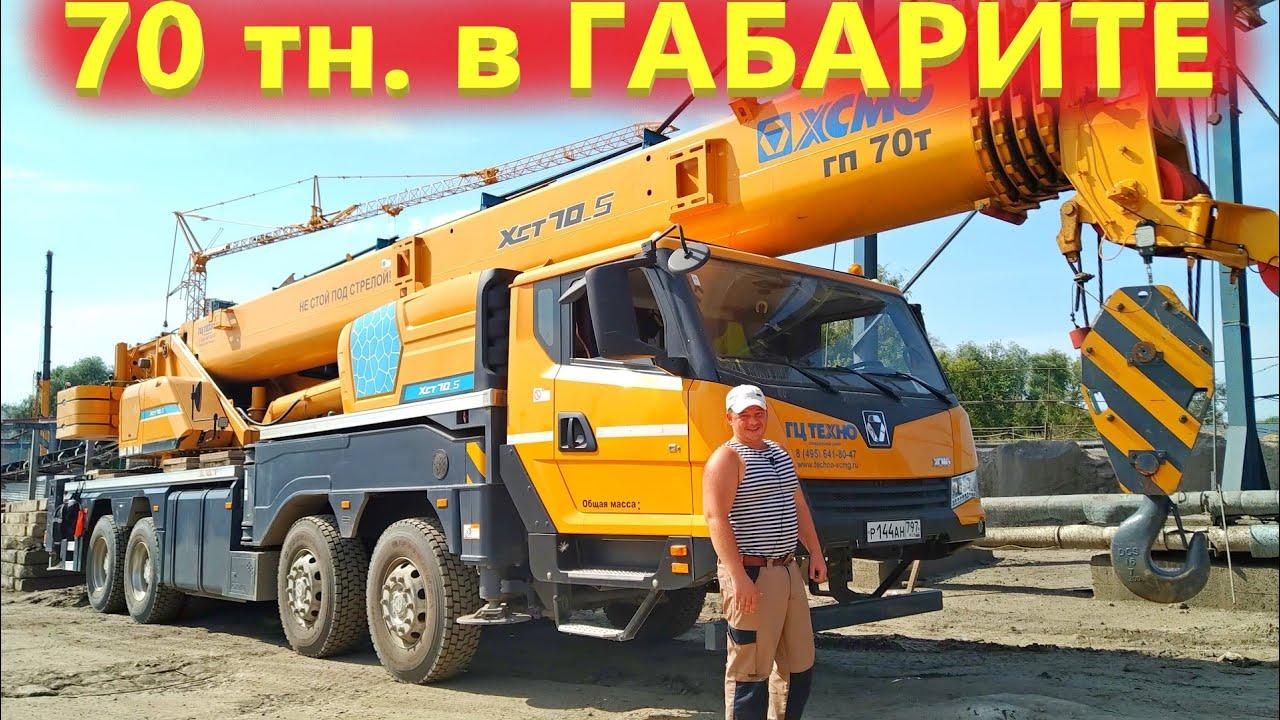 Автокран XCMG 70 тонн.  Мнение Крановщика после Либхера и КАТО.