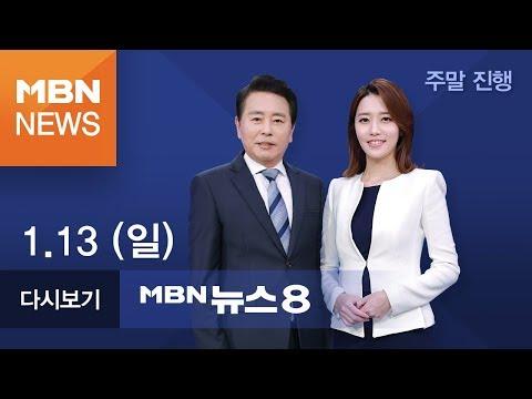 2019년 1월 13일 (일) 뉴스8 [전체 다시보기]