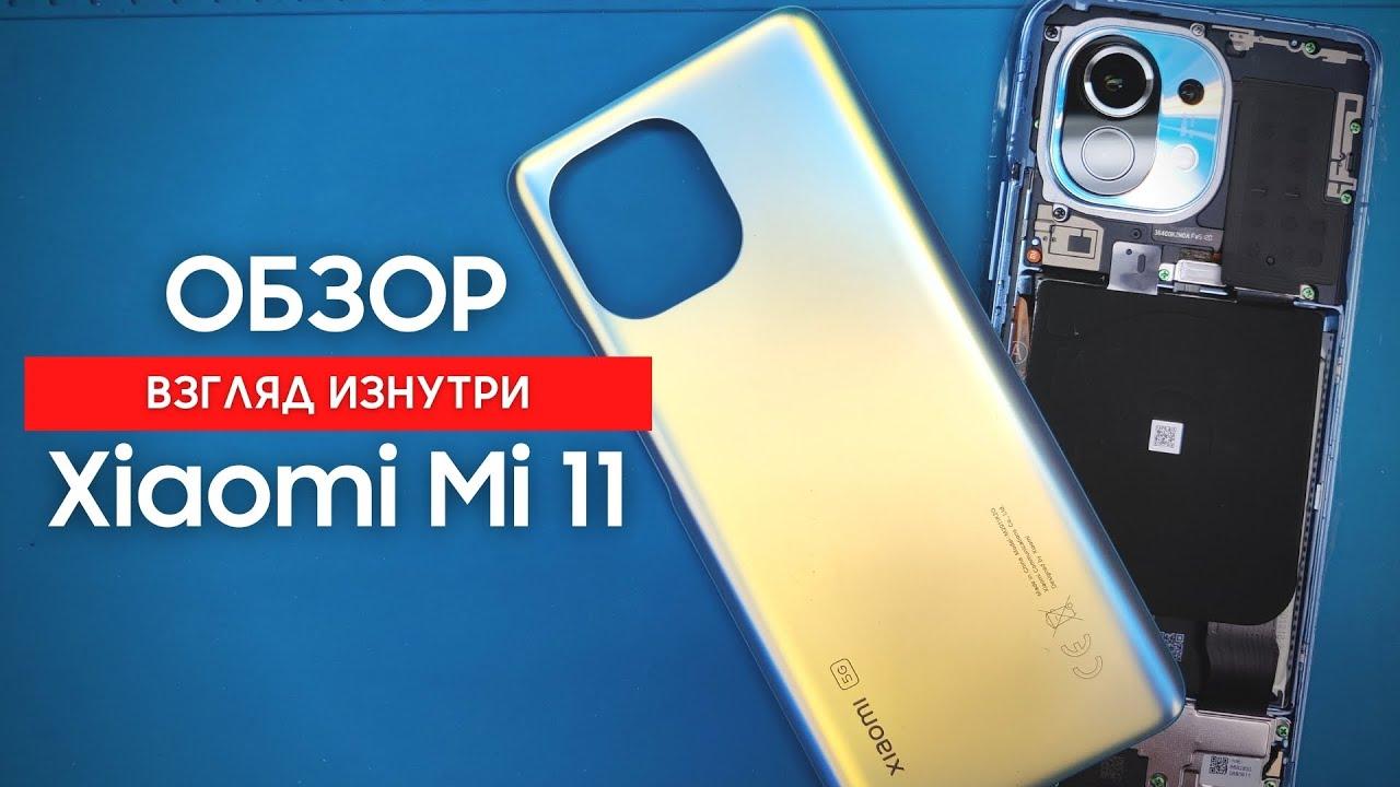 Обзор Xiaomi Mi 11 - взгляд изнутри. Чего не хватает китайскому флагману | Разборка Xiaomi Mi 11