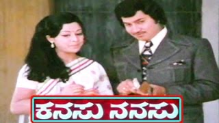 Kanasu Nanasu || Kannada Full Length Movie