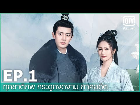 EP.1 (FULL EP) | ทุกชาติภพ กระดูกงดงาม ภาคอดีต (One and Only) ซับไทย | iQiyi Thailand
