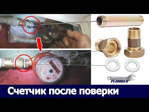 Установка счетчика воды (водомера) после поверки | Видеоурок Пламбер
