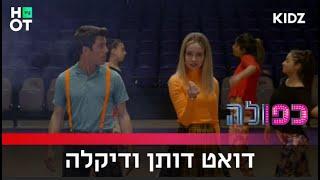 דואט דותן ודיקלה - דין הפנר ואורי סממה | השירים של כפולה 4