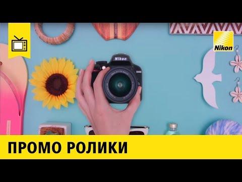 Nikon D3400 Промо ролик