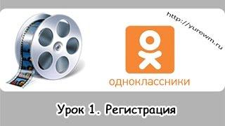 Видео: Одноклассники. Урок 1. Регистрация