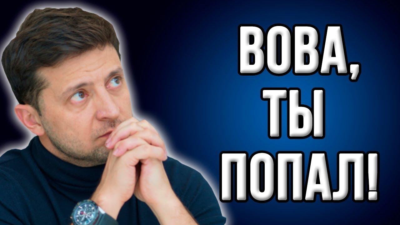 Первый прокол Зеленского! Генпрокурор Луценко потирает руки!