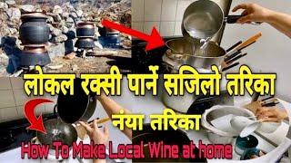 Local Raksi Banaune Tarika/रक्सी बनाउने सजिलो तरिका   Nepali Local Wine /Wine Banane ka Tarika