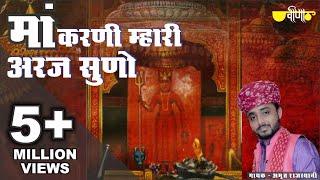 Karni Mata New Bhajan 2019 | Maa Karni Mahari Araj Suno | देशनोक री करणी माता | (Amrit Rajasthani)