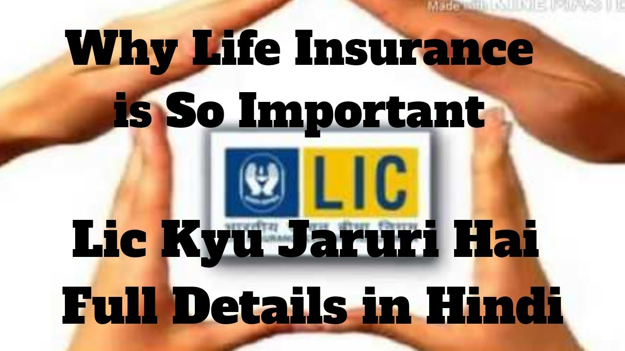 ज वन ब म क य ह जर र Why Life Insurance Is