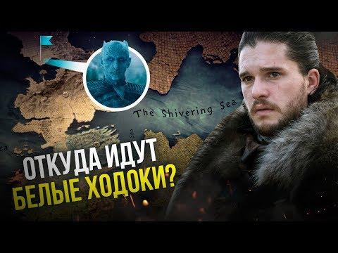Откуда родом драконы? География Игры Престолов.