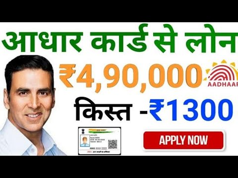 Instant Personal Loan   Easy Loan Without Documents   Aadhar Card #PersonalLoan Apply Online India